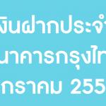 เงินฝากประจำ กรุงไทย KTB พร้อมข้อมูลดอกเบี้ยและเงื่อนไข อัพเดท 2259