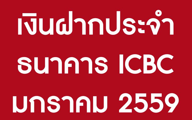 รวมข้อมูล เงินฝากประจำธนาคาร ICBC อัพเดท 2559