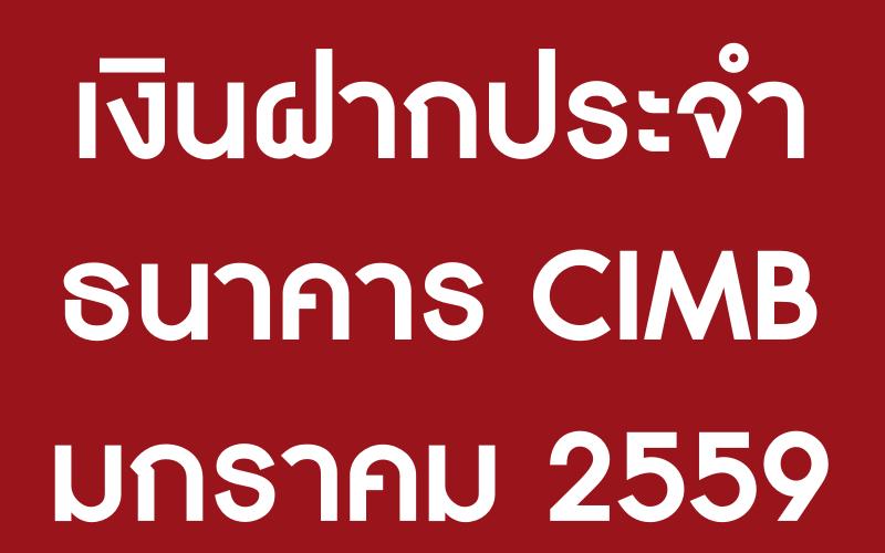 รวมโปรโมชั่น เงินฝากประจำ CIMB พร้อมข้อมูลดอกเบี้ย อัพเดท 2559