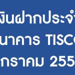 รายละเอียด เงินฝากประจำ ทิสโก้ TISCO BANK อัพเดท 2559
