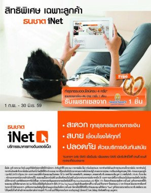 Thanachart iNet
