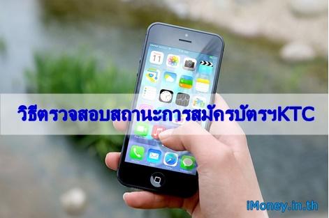 KTC CLICK ตรวจสอบสถานะการสมัครบัตรเครดิต KTC online กรุงไทย พร้อมวิธีใช้งาน