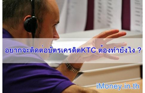 จะติดต่อบัตรเครดิต KTC ทำอย่างไร? เริ่มที่ไหน? อยากรู้ต้องดู!!