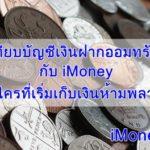 เงินฝาก