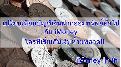 เปรียบเทียบบัญชีเงินฝากออมทรัพย์ทั่วไป กับ iMoney แบงค์ไหนน่าสน? คนเริ่มเก็บเงินห้ามพลาด!!