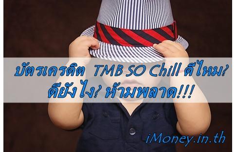 เลือกใช้ บัตรเครดิตTMB So Chill ดีไหม? แล้วมีดีอะไร? ห้ามพลาด!!