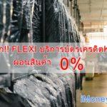 FLEXI บริการบัตรเครดิตKTC ผ่อนสินค้า 0 % ผ่อนสบาย ทุกการใช้จ่าย