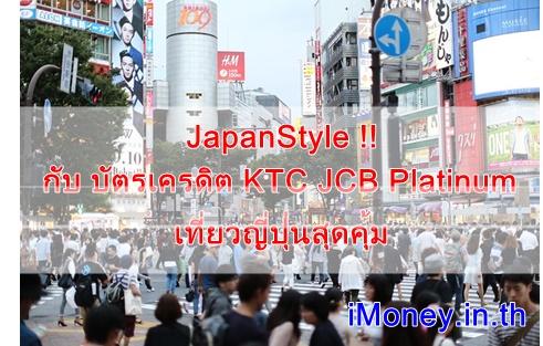 เลือกบัตรเครดิต KTC JCB Platinum เที่ยวญี่ปุ่นสุดคุ้ม กับ JapanStyle !!