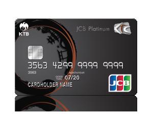 บัตรเครดิตktcjcbplatinum