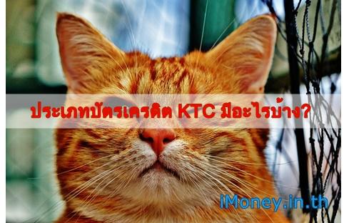 รู้จัก!! ประเภทบัตรเครดิต KTC กับ iMoney แบบไหนดี? แบบไหนโดน?