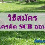 บัตรเครดิตธนาคารไทยพาณิชย์ SCB