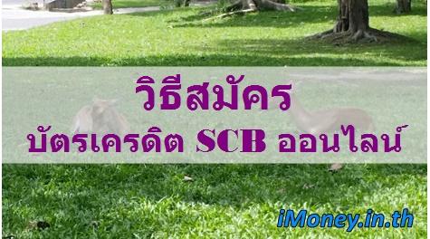 วิธีสมัครบัตรเครดิตไทยพาณิชย์ออนไลน์ ทำยังไง ? อยากรู้ต้องดู!!