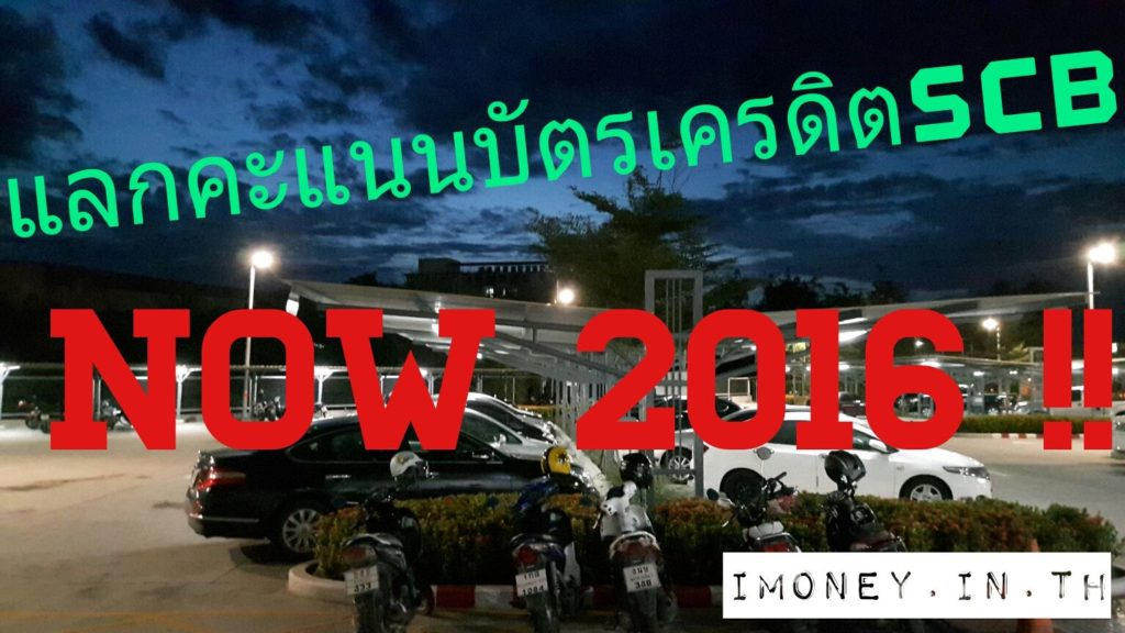 แลกคะแนนบัตรเครดิตไทยพาณิชย์ 2016 อัพเดทล่าสุด ห้ามพลาด!!