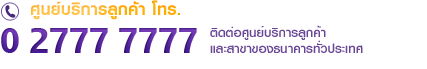 ดอกเบี้ยรถยนต์ใหม่ไทยพาณิชย์2559