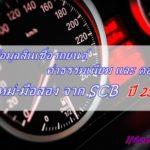 สินเชื่อรถยนต์ธนาคารไทยพาณิชย์ SCB