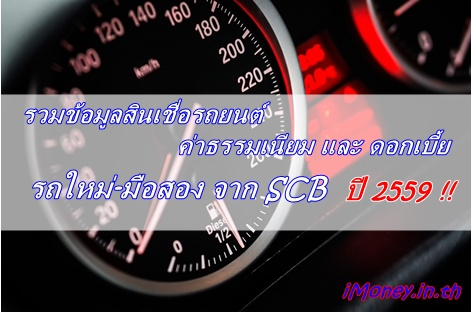 รวมข้อมูลสินเชื่อค่าธรรมเนียมดอกเบี้ยรถใหม่ รถมือสอง จาก ไทยพาณิชย์ อัพเดท 2559!!