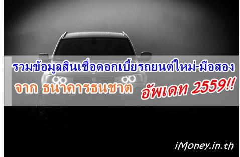 ดอกเบี้ยรถใหม่2559
