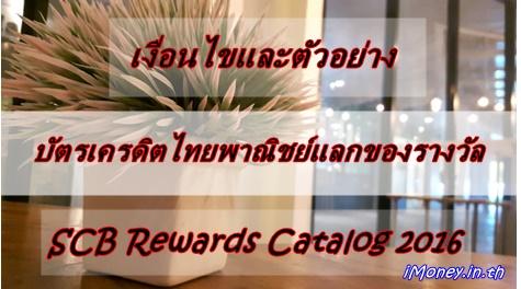 บัตรเครดิตไทยพาณิชย์แลกของรางวัล