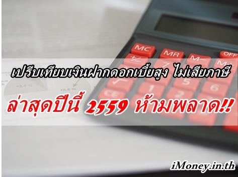 เปรียบเทียบข้อมูลเงินฝากดอกเบี้ยสูง ไม่เสียภาษี อัพเดทล่าสุด กับ iMoney ใครที่เริ่มเก็บเงินไม่ควรพลาด!!