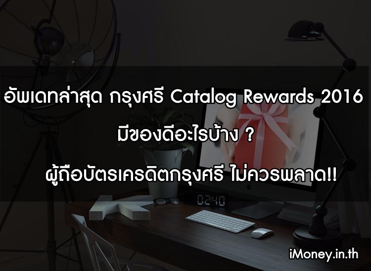 อัพเดทล่าสุด กรุงศรี Catalog Rewards ปี 2016 แลกของดีอะไรบ้าง? ผู้ถือบัตรเครดิตกรุงศรีฯ ห้ามพลาด!!