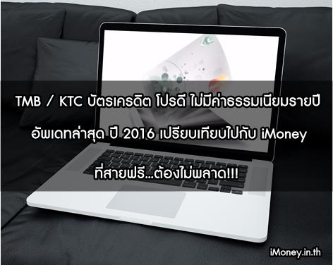 TMB หรือ KTC บัตรเครดิต ไม่มีค่าธรรมเนียมรายปี บัตรไหนดีกว่า? อัพเดทล่าสุด ปี 2016 เปรียบเทียบไปกับ iMoney ที่สายฟรีต้องไม่พลาด!!