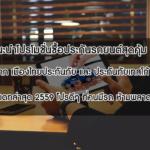 แนะนำโปรโมชั่นซื้อประกันรถยนต์ สุดคุ้ม จาก เมืองไทยประกันภัย และ ประกันภัยเทสโก้  อัปเดทล่าสุด 2559 โปรดีๆ ที่คนมีรถ ห้ามพลาด!!