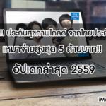 แนะนำ!!ประกันสุขภาพโกลด์ จากไทยประกันชีวิต สวัสดิการดีๆ อุ่นใจทุกครั้งเมื่อเจ็บป่วย อัปเดทล่าสุด 2559