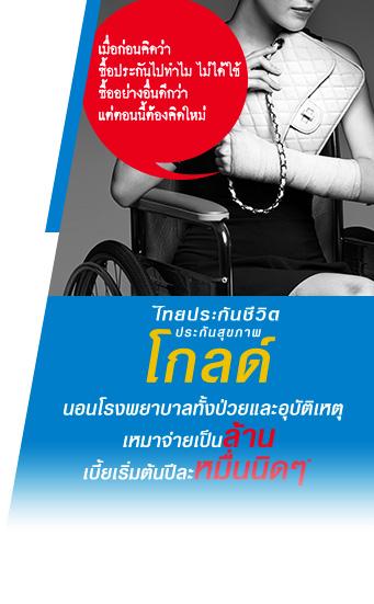 ประกันสุขภาพไทยประกันชีวิต