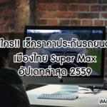 รู้ก่อนใคร เช็คราคาประกันรถยนต์ชั้น 1 เมืองไทย Super Max อัปเดท 2559 ประกันชั้นหนึ่งสำหรับคนทำงาน!!