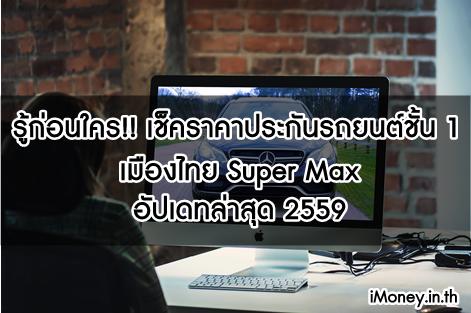 รู้ก่อนใคร เช็คราคาประกันรถยนต์ชั้น 1 เมืองไทย Super Max อัปเดท ประกันชั้นหนึ่งสำหรับคนทำงาน!!