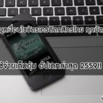 รวมข้อมูลเงื่อนไขบัตรเครดิตกสิกรไทย ทุกบัตร ทุกใบ ใช้จ่ายเต็มคุ้ม อัพเดทล่าสุด 2559!!