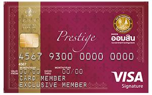 บัตรเครดิตธนาคารออมสิน