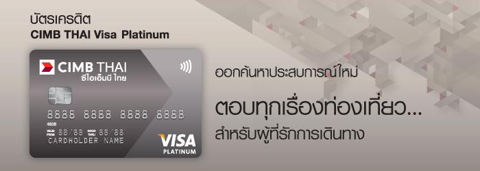 บัตรเครดิตCIMBTHAI