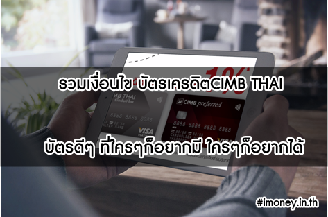 รวมข้อมูลเงื่อนไข บัตรเครดิต CIMB THAI  บัตรดีๆ ที่ใครๆก็อยากมี ใครๆก็อยากได้