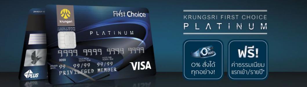 บัตรเครดิตกรุงศรีเฟิร์สช้อย