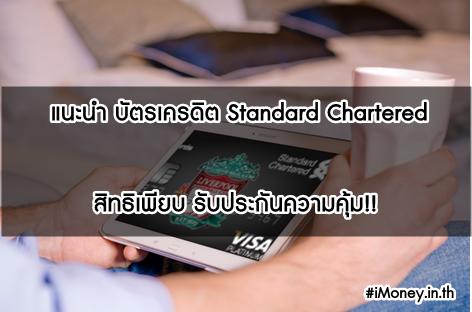 แนะนำ บัตรเครดิต Standard Chartered สิทธิพิเศษหลากหลาย ถูกใจทุกสไตล์ ใช้ง่าย