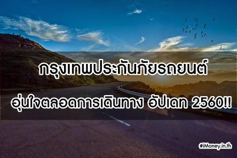 แนะนำ กรุงเทพประกันภัยรถยนต์ อุ่นใจตลอดการเดินทาง อัปเดท 2560 !!