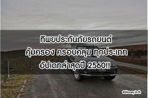 แนะนำ ทิพยประกันภัยรถยนต์ คุ้มครอง ครอบคลุม ทุกประเภท อัปเดทปี 2560!!