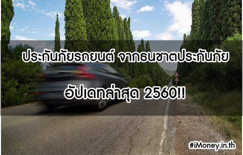 ประกันภัยรถยนต์  จาก ธนชาตประกันภัย อัปเดทล่าสุด 2560 ประกันดีๆที่คุณต้องไม่พลาด!!