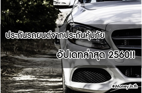 ประกันรถยนต์จากประกันคุ้มภัย ความคุ้มครองให้เลือกหลากหลายในราคาสบายกระเป๋า อัปเดทล่าสุด 2560