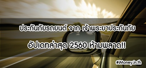 แนะนำประกันภัยรถยนต์ จาก เจ้าพระยาประกันภัย อัปเดทล่าสุด 2560 อุ่นใจทุกเส้นทาง ประกันชั้นดี ที่ไม่ควรพลาด!!