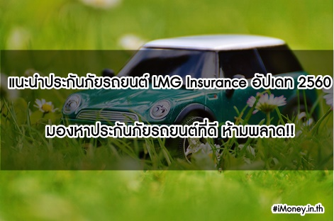 แนะนำประกันภัยรถยนต์ LMG Insurance อัปเดท 2560 มองหาประกันภัยรถยนต์ ห้ามพลาด!!