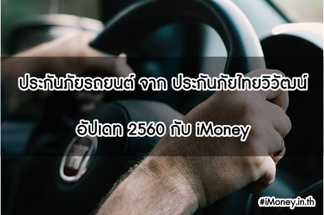 แนะนำประกันภัยรถยนต์ จาก ประกันภัยไทยวิวัฒน์ อัปเดทล่าสุด 2560!! คุ้มค่า คุ้มราคา