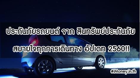 ประกันภัยรถยนต์ จาก สินทรัพย์ประกันภัย สบายใจทุกการเดินทาง อัปเดท 2560