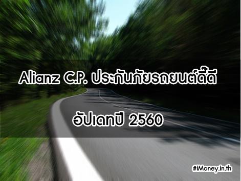 แนะนำ ประกันภัยรถยนต์ จาก Alianz C.P. ประกันดี๊ดี อัปเดทปี 2560!!