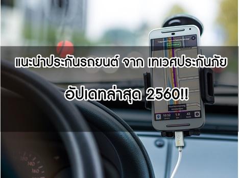 แนะนำประกันรถยนต์ จาก เทเวศประกันภัย อุ่นใจทุกความคุ้มครอง อัปเดทล่าสุด 2560