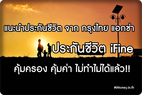 ประกันชีวิตiFine ประกันสบายๆพร้อมคุ้มครองสุดคุ้ม จากกรุงไทย–แอกซ่า คุ้มแบบนี้ ห้ามพลาด!!