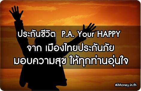 แนะนำประกันชิวิต  P.A. Your HAPPY  จากเมืองไทยประกันภัย มอบความสุข ให้ทุกท่านอุ่นใจ พร้อมชีวิตแฮปปี้