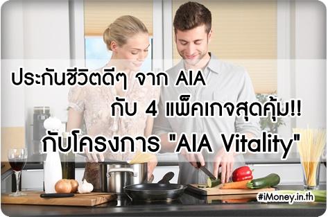 ประกันชีวิต จาก AIA กับ โครงการAIA Vitality พบกับ 4 แพ็คเกจดีๆ ประกันสุดคุ้ม!!