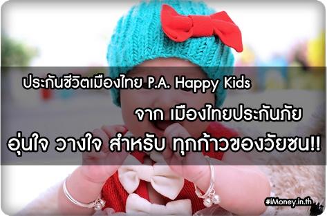 แนะนำประกันชีวิตเมืองไทย P.A.Happy Kids ยิ้มได้ ทุกก้าวของวัยซน ประกันเพื่อลูกของคุณอย่างแท้จริง!!